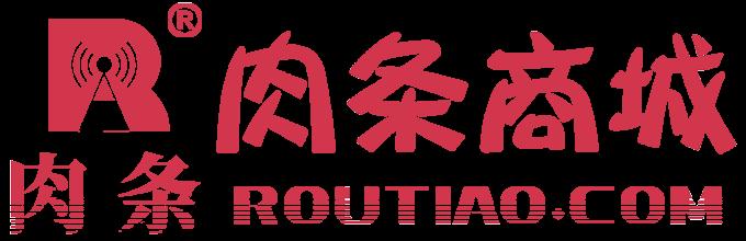 肉条商城-淮北本地网上购物平台-routiao.com
